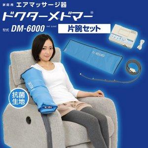 家庭用エアマッサージ器 【片腕セット】 抗菌 血行促進 疲労回復 神経痛 筋肉痛 『ドクターメドマー』 DM-6000 - 拡大画像