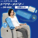 家庭用エアマッサージ器 【片腕セット】 抗菌 血行促進 疲労回復 神経痛 筋肉痛 『ドクターメドマー』 DM-6000