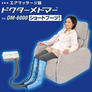 ドクターメドマー DM-6000 (ショートブーツセット) - 拡大画像