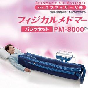 家庭用エアマッサージ器 【ブーツセット パンツセット】 洗える生地 足 腕 腰 でん部対応 『フィジカルメドマー』 PM-8000 - 拡大画像