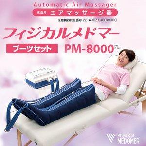 家庭用エアマッサージ器 【ブーツセット 両脚用】 洗える生地 足 腕 腰 でん部対応 『フィジカルメドマー』 PM-8000 - 拡大画像