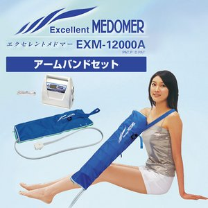 家庭用エアマッサージ器 【アームバンドセット】 10段階圧力 体型に応じた制御仕様 『エクセレントメドマー』 EXM-12000A - 拡大画像