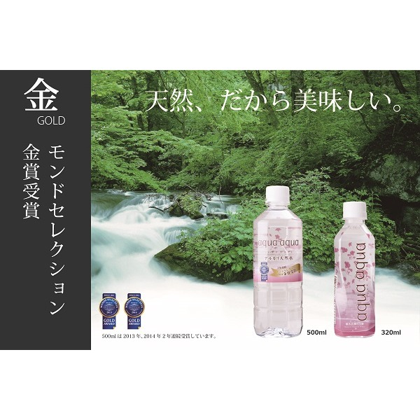 アルカリ天然水 (aqua aqua) アクア アクア 500ml・24本入り/ケース