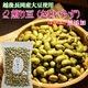 煎り豆(さといらず) 無添加 150g×6袋 - 縮小画像2