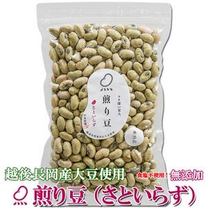 煎り豆(さといらず) 無添加 150g×10袋 - 拡大画像