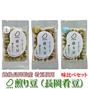 お試しに!煎り豆(長岡肴豆) 味比べセット3種類【9袋セット】(各種3袋)  - 拡大画像