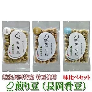 煎り豆(長岡肴豆)15g 味比べセット3種類【9袋×2セット】(各種6袋) - 拡大画像