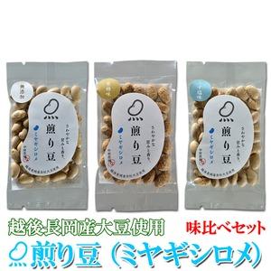 お試しに!煎り豆(ミヤギシロメ)15g 味比べセット3種類【9袋セット】(各種3袋)  - 拡大画像