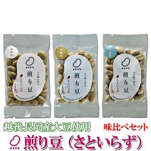お試しに!煎り豆(さといらず)15g 味比べセット3種類【9袋セット】(各種3袋)  - 拡大画像