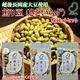 煎り豆(さといらず)15g 味比べセット3種類【9袋×2セット】(各種6袋)  - 縮小画像2