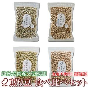 煎り豆150g 食べ比べセット4種類【12袋セット】(各種3袋)  - 拡大画像