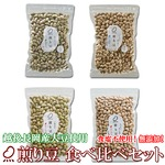 煎り豆 味比べセット4種類【12袋セット】(各種3袋)