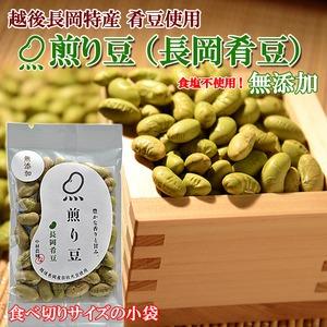 お試しに!煎り豆(長岡肴豆) 無添加 15g×10袋