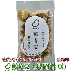 お試しに!煎り豆(長岡肴豆) 黒糖味 15g×10袋 - 拡大画像