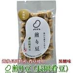 お試しに!煎り豆(長岡肴豆) 黒糖味 15g×10袋