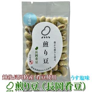 煎り豆(長岡肴豆) うす塩味 15g×20袋 - 拡大画像