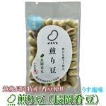 煎り豆(長岡肴豆) うす塩味 15g×20袋