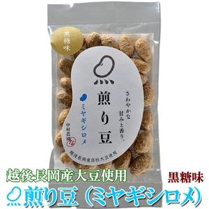 お試しに!煎り豆(ミヤギシロメ) 黒糖味 15g×10袋 - 拡大画像