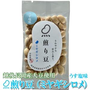 お試しに!煎り豆(ミヤギシロメ) うす塩味 15g×10袋 - 拡大画像