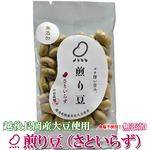 お試しに!煎り豆(さといらず) 無添加 15g×10袋