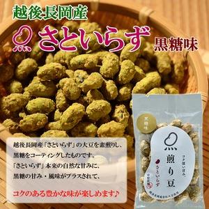 煎り豆(さといらず) 黒糖味 15g×20袋