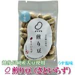 お試しに!煎り豆(さといらず) うす塩味 15g×10袋