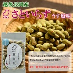 煎り豆(さといらず) うす塩味 15g×20袋 border=