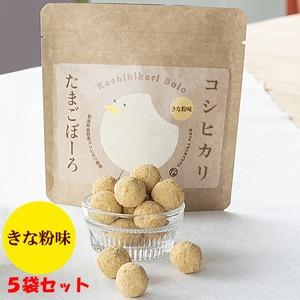 コシヒカリたまごぼーろ(きな粉味)5袋セット - 拡大画像