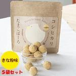 コシヒカリたまごぼーろ(きな粉味)5袋セット