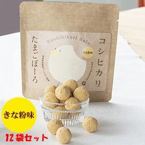 コシヒカリたまごぼーろ(きな粉味)12袋セット - 拡大画像