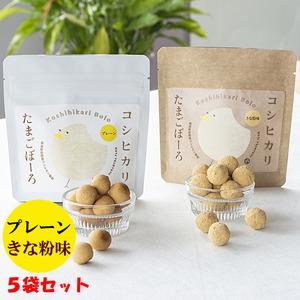 コシヒカリたまごぼーろ詰合せ5袋セット(プレーン4袋+きな粉1袋) - 拡大画像