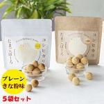 コシヒカリたまごぼーろ詰合せ5袋セット(プレーン4袋+きな粉1袋)