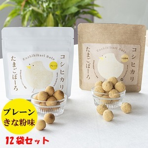 コシヒカリたまごぼーろ詰合せ12袋セット(プレーン11袋+きな粉1袋) - 拡大画像