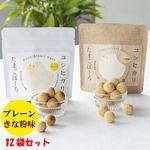 コシヒカリたまごぼーろ詰合せ12袋セット(プレーン4袋+きな粉8袋)