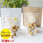 コシヒカリたまごぼーろ詰合せ12袋セット(プレーン3袋+きな粉9袋)
