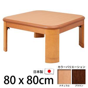 楢ラウンド折れ脚こたつ 【リラ】 80×80cm こたつ テーブル 正方形 日本製 国産 ナチュラル  - 拡大画像