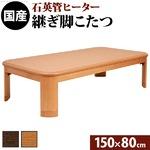 楢ラウンド折れ脚こたつ 【リラ】 150×80cm こたつ テーブル 5尺長方形 日本製 国産 ブラウン