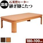 楢ラウンド折れ脚こたつ 【リラ】 180×100cm こたつ テーブル 6尺長方形 日本製 国産 ブラウン
