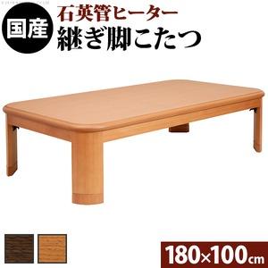 楢ラウンド折れ脚こたつ 【リラ】 180×100cm こたつ テーブル 6尺長方形 日本製 国産 ナチュラル  - 拡大画像