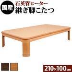 楢ラウンド折れ脚こたつ 【リラ】 210×100cm こたつ テーブル 長方形 日本製 国産 ブラウン