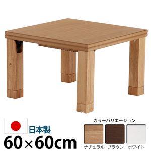 楢天然木国産折れ脚こたつ 【ローリエ】 60×60cm こたつ テーブル 正方形 日本製 国産 ナチュラル  - 拡大画像