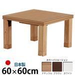 楢天然木国産折れ脚こたつ 【ローリエ】 60×60cm こたつ テーブル 正方形 日本製 国産 ナチュラル