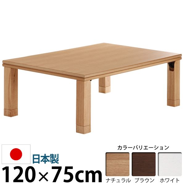 ローテーブル通販 120cm×75cm ローテーブル『楢天然木国産折れ脚こたつ 【ローリエ】 120×75cm』