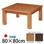 4段階高さ調節折れ脚こたつ 【カクタス】 80×80cm こたつ 正方形 日本製 国産 ブラウン
