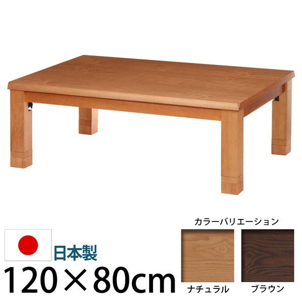 ローテーブル通販 120cm×80cm ローテーブル『4段階高さ調節折れ脚こたつ 【カクタス】 120×80cm』