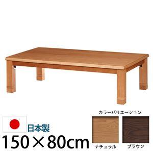 4段階高さ調節折れ脚こたつ 【カクタス】 150×80cm こたつ 5尺長方形 日本製 国産 ナチュラル  - 拡大画像