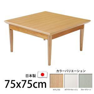 北欧デザインこたつテーブル 【コンフィ】 75×75cm こたつ 北欧 正方形 日本製 国産 ナチュラル  - 拡大画像