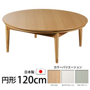 北欧デザインこたつテーブル 【コンフィ】 120cm丸型 こたつ 北欧 円形 日本製 国産 ナチュラル  - 拡大画像