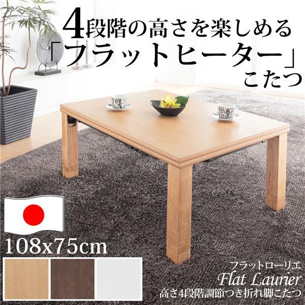 ローテーブル通販 108cm×75cm ローテーブル『高さ4段階調節 折れ脚こたつ 【フラットローリエ】 108×75cm』