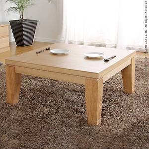 モダンリビングこたつ 【ディレット】 80×80cmこたつ テーブル 正方形 日本製 国産継ぎ脚ローテーブル ナチュラル  - 拡大画像